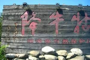 合肥到石台牯牛降、蓬莱仙洞、九华天池、矮人部落2日游