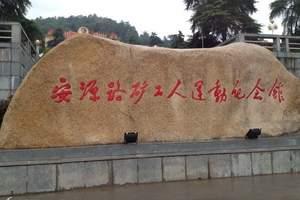 南昌到萍乡安源路矿工人运动|秋收起义纪念馆二日红色主题教育