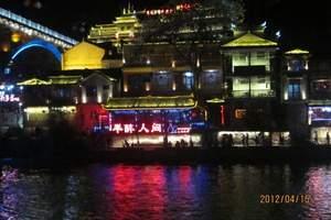 广州到长沙、凤凰古城、张家界国家森林公园高铁四日游