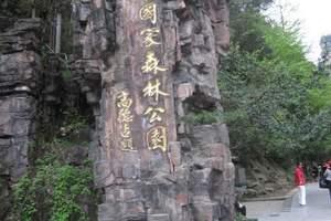 长沙/张家界/世界第一玻璃桥/天门山/凤凰古城双飞六日游