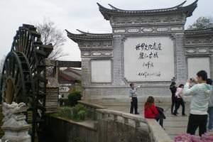 【郑州直飞丽江】邯郸出发到昆明、大理、丽江双飞六日游
