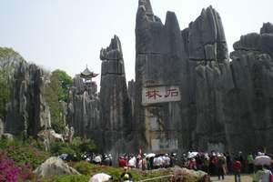 邯郸出发到云南昆明、大理、丽江养生温泉双飞6日游