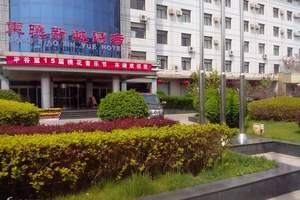 平谷东晓新越酒店会议+平谷石林峡/大峡谷+春季采摘草莓两日游