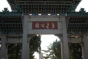 青岛鲁迅公园