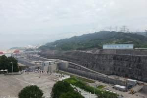 南阳旅行社到宜昌三峡大瀑布+两坝一峡(过闸)汽车两日游