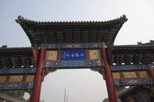 天津到蓟县旅游团、蓟县火车自助二日游、天津到蓟县旅游多少钱