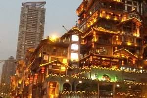 重庆乘车观美丽山城夜景旅游����重庆旅游报价