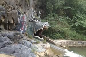 豫西大峡谷