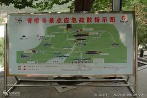 邯郸到枣庄欢乐登山温泉生态体验两日游