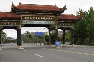 西安到阆中旅游线路 西安去广元旅游 广元剑门关、阆中三日游