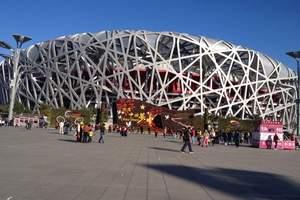 洛阳到北京六日游-VIP纯玩六日游到北京多少钱 哪家旅行社好