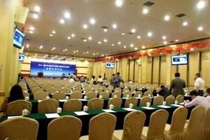 青岛会议策划 青岛会议设计 青岛会议安排