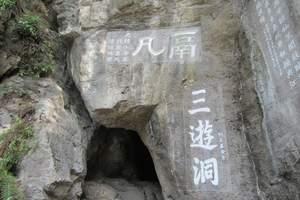 宜昌到西陵峡风景区三游洞半日游(走三峡古栈道,观西陵峡口)