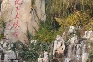 淄博旅行社出发到蒙山、沂水地下大峡谷、地下荧光湖二日游