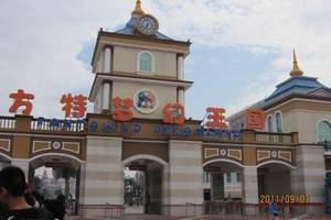 青岛适合小孩玩的地方:青岛方特梦幻王国一日游 孩子的乐园
