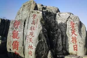 【山东泰山看日出】邯郸始发泰山一日游