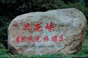 邯郸始发到邢台九龙峡一日游