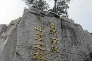 湖南南岳衡山汽车一日游(长沙出发)