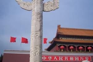 清明节北京双动五日游天安门、故宫、长城、颐和园、鸟巢等