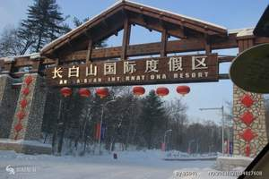 大连去长白山旅游团报价表_冬季长白山万达度假区滑雪4日游