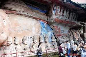 重庆本地世界文化遗产--大足石刻一日游