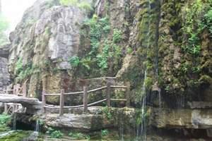 西安去云台山旅游报价 西安到云台山旅游线路 云台山三日游