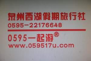 品质 泉州到潮汕美食动车二日游C1<泉州到潮汕旅游>
