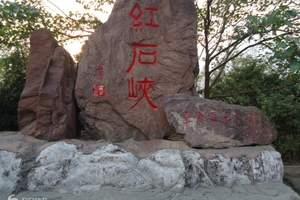 宝鸡旅行社组团到云台山、玻璃栈道、红石峡 三日游线路_价格
