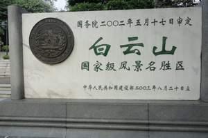 郑州至白云山两日游