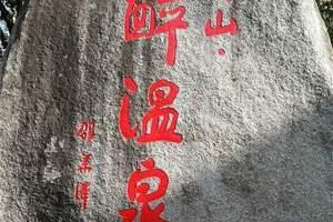 苏州到徽州-黄山·醉温泉-古城岩-徽州大峡谷 2日游