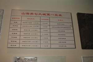 秦皇岛二日游B含山海关野生动物园游船无购物加点自费