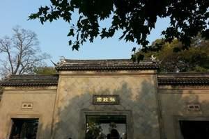 a 南京出发苏州、杭州、乌镇、上海四日精品游 (B线拙政园)