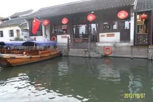 上海到杭苏周南旅游 杭州 苏州 周庄 南京四日游 W58