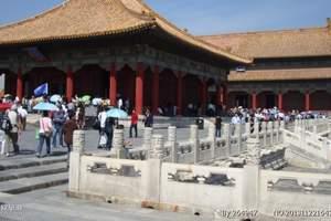 青岛到北京高铁多长时间|北京双动5日游特惠价|北京旅游线路