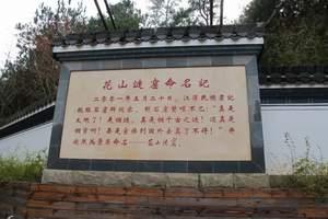 安徽花山谜窟