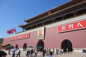 【邯郸到北京旅游】邯郸始发北京火车超值四日游