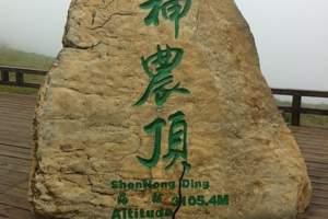 淄博到宜昌、神农架探秘、香溪源、神龙洞、武汉双飞四日