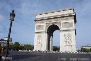 广州到欧洲十国十三天团-德国、法国、意大利、瑞士等欧洲十国游