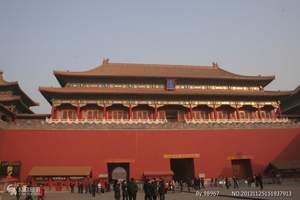 日照到北京攻略 北京旅游推荐  北京纯玩三日游