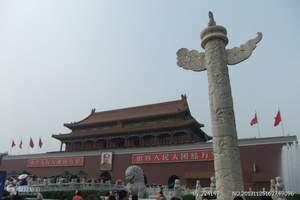 淄博到北京亲子之旅 淄博相约北京亲子四日 淄博去北京纯玩四日