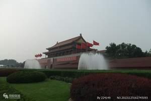 合肥到北京旅游_北京精华双卧5日游