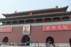 西安到北京旅游 西安出发到北京双卧六日游 北京旅游