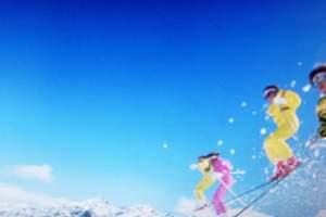 狼牙山滑雪场 门票
