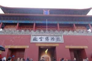 北京5日游纯玩无购物|北京旅游报价及价格|北京5日旅游多少钱