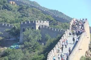 北京常规四晚五日游  北京欢迎您 感受首都文化