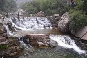 洛阳跟团到新乡南太行八里沟纯玩一日游_观八里沟天河大瀑布