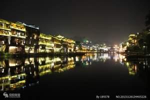 淄博旅行社到湖南长沙、韶山、张家界、凤凰古城单飞单卧7日游