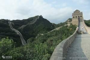 【去八达岭长城旅游需要多少钱】延庆野生动物园摘草莓亲子一日游
