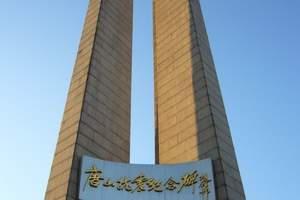 抗震纪念馆
