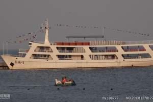 【北戴河长城号游船门票】北戴河出海游船门票